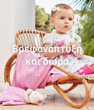 98cbd60bd44 Παιδική μόδα, ρούχα για μωρό, αγόρι και κορίτσι | Mayoral